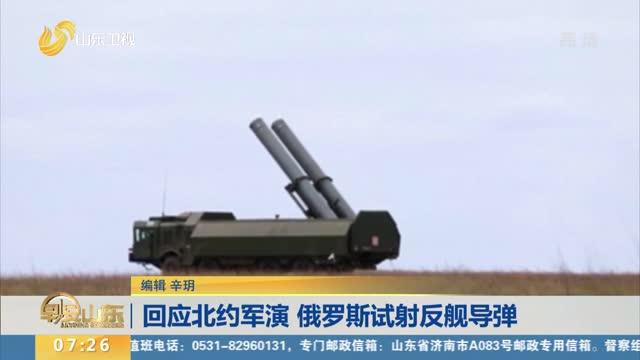 回应北约军演 俄罗斯试射反舰导弹