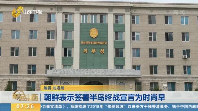 朝鲜表示签署半岛终战宣言为时尚早