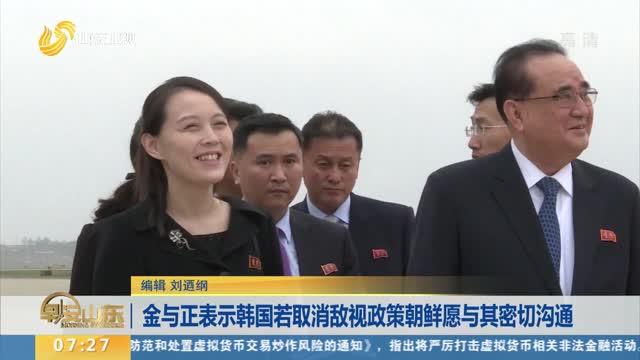 金与正表示韩国若取消敌视政策朝鲜愿与其密切沟通