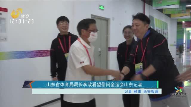 山东省体育局局长李政看望慰问全运会山东记者