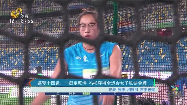 逐梦十四运:一掷定乾坤冯彬夺得全运会女子铁饼金牌