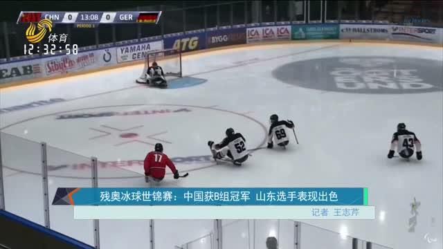 残奥冰球世锦赛:中国获B组冠军 山东选手表现出色