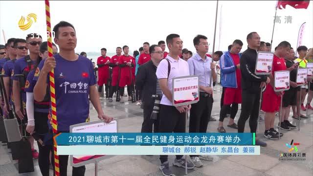 2021聊城市第十一届全民健身运动会龙舟赛举办