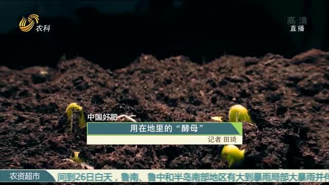 """【中国好肥】用在地里的""""酵母"""""""