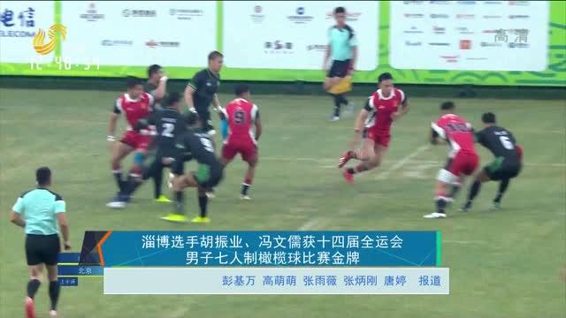 淄博选手胡振业、冯文儒获十四届全运会男子七人制橄榄球比赛金牌