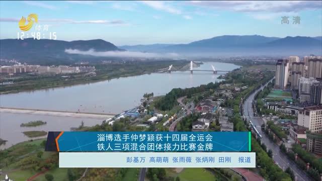 淄博选手仲梦颖获十四届全运会铁人三项混合团体接力比赛金牌