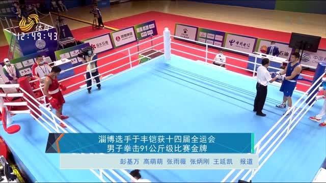 淄博选手于丰铠获十四届全运会男子拳击91公斤级比赛金牌