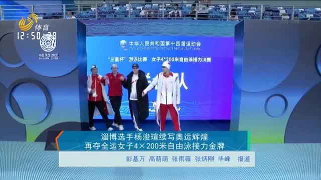 淄博选手杨浚瑄续写奥运辉煌再夺全运女子4x200米自由泳接力金牌
