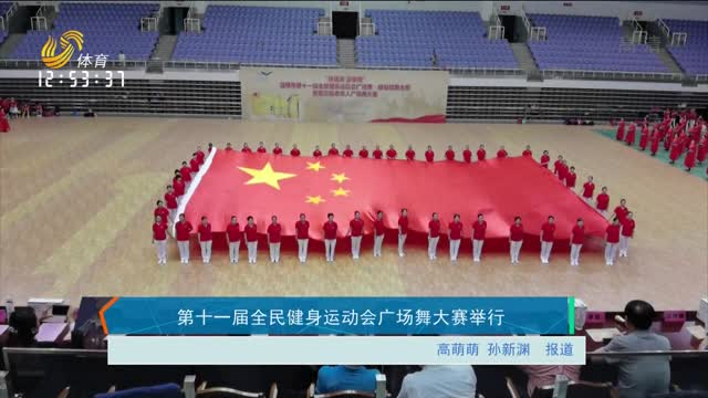 第十一届全民健身运动会广场舞大赛举行