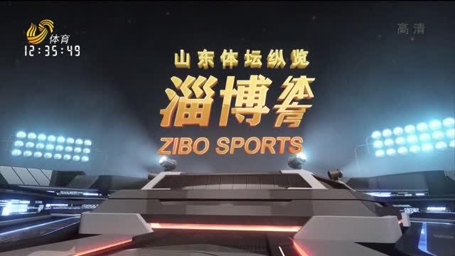 2021年09月25日《淄博体育》