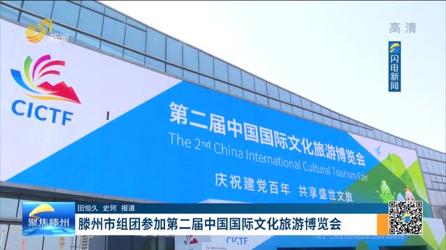 滕州市组团参加第二届中国国际文化旅游博览会