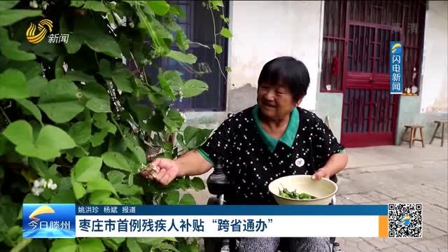 """枣庄市首例残疾人补贴""""跨省通办"""""""