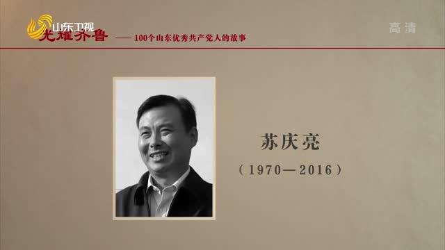 2021年09月25日《光耀齐鲁》:100个山东优秀共产党人的故事——苏庆亮
