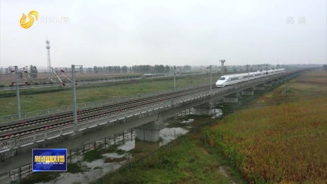 日兰(鲁南)高铁西段联调联试 全线通车运营进入倒计时