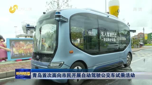 青岛首次面向市民开展自动驾驶公交车试乘活动