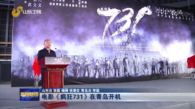 电影《疯狂731》在青岛开机