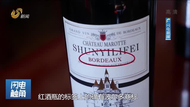 """假红酒贴标变""""名酒"""""""