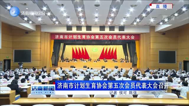 济南市计划生育协会第五次会员代表大会召开