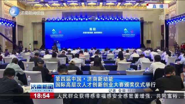 第四届中国·济南新动能国际高层次人才创新创业大赛颁奖仪式举行