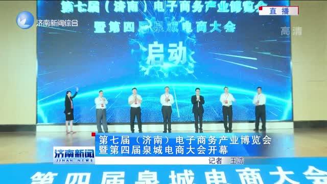 第七届(济南)电子商务产业博览会暨第四届泉城电商大会开幕