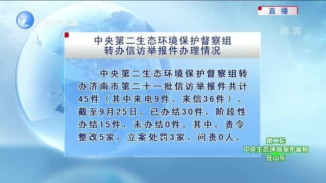 中央第二生态环境保护督察组转办信访举报件办理情况