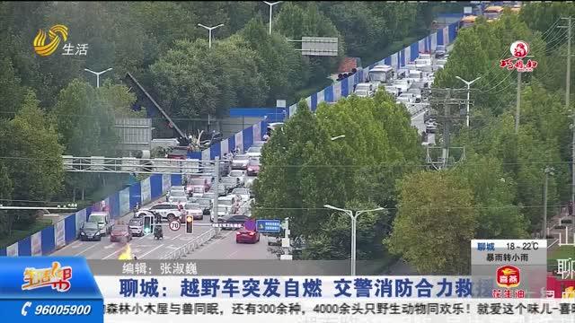 聊城:越野车突发自燃 交警消防合力救援