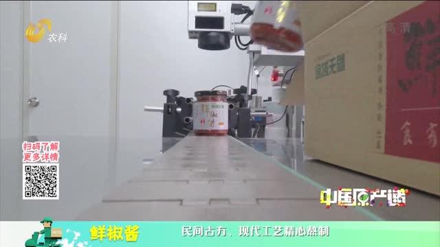20210925《中国原产递》:鲜椒酱