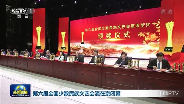 第六届全国少数民族文艺会演在京闭幕
