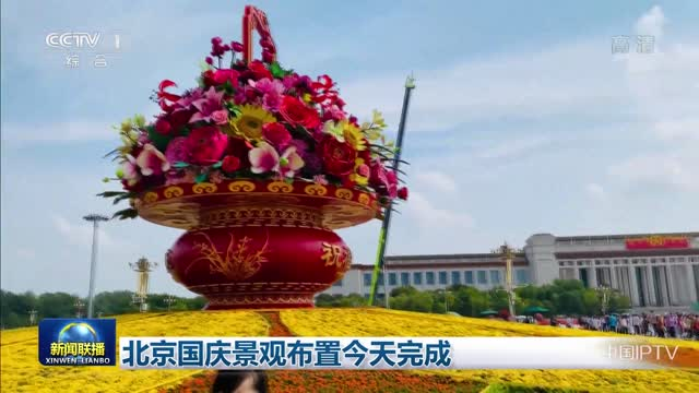 北京国庆景观布置今天完成