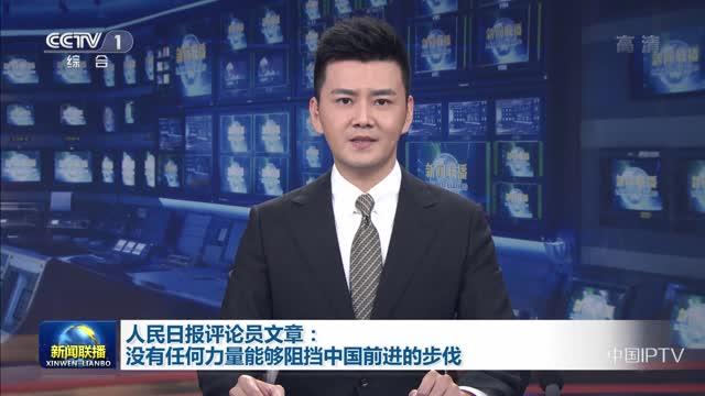 人民日报评论员文章:没有任何力量能够阻挡中国前进的步伐