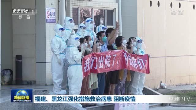 福建、黑龙江强化措施救治病患 阻断疫情
