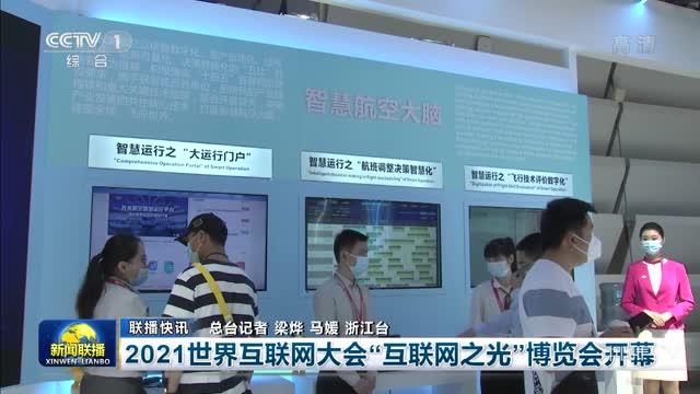 """【联播快讯】2021世界互联网大会""""互联网之光""""博览会开幕"""
