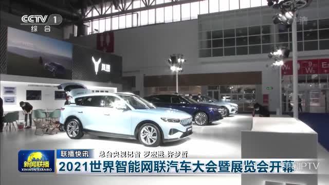 【联播快讯】2021世界智能网联汽车大会暨展览会开幕