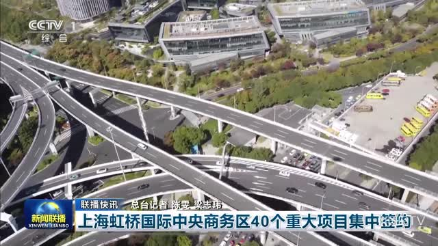 【联播快讯】上海虹桥国际中央商务区40个重大项目集中签约