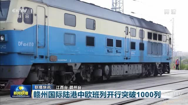 【联播快讯】赣州国际陆港中欧班列开行突破1000列