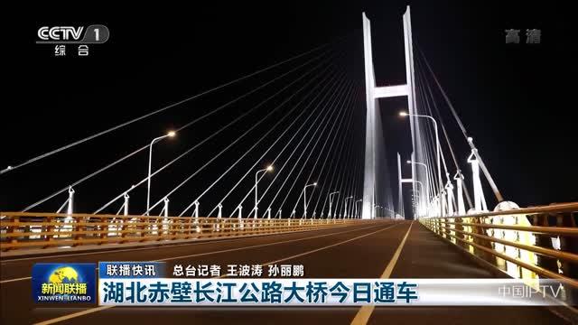 【联播快讯】湖北赤壁长江公路大桥今日通车