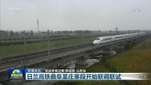 【联播快讯】日兰高铁曲阜至庄寨段开始联调联试