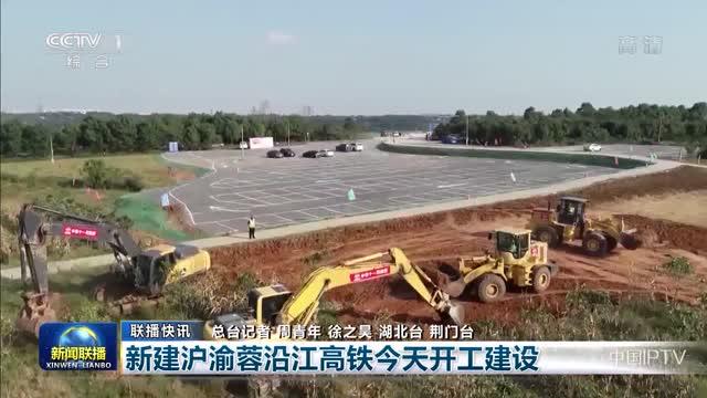 【联播快讯】新建沪渝蓉沿江高铁今天开工建设
