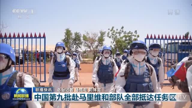 【联播快讯】中国第九批赴马里维和部队全部抵达任务区