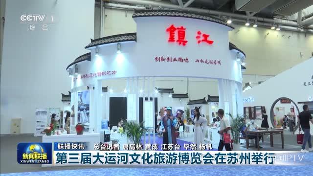 【联播快讯】第三届大运河文化旅游博览会在苏州举行