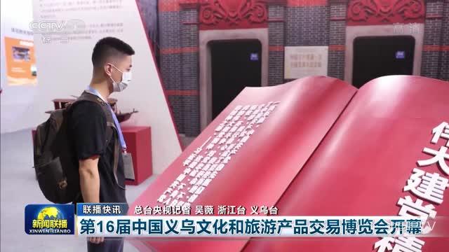 【联播快讯】第16届中国义乌文化和旅游产品交易博览会开幕