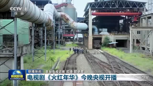 【联播快讯】电视剧《火红年华》今晚央视开播