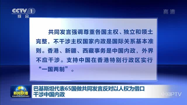 巴基斯坦代表65国做共同发言反对以人权为借口干涉中国内政