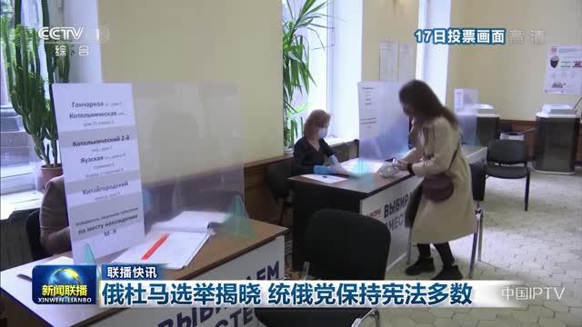 【联播快讯】俄杜马选举揭晓 统俄党保持宪法多数