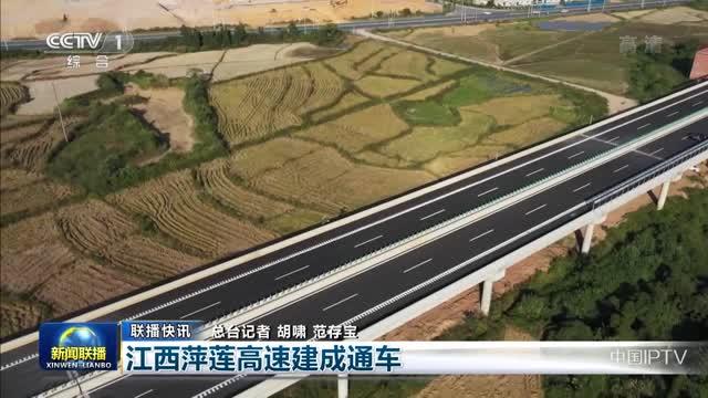 【联播快讯】江西萍莲高速建成通车