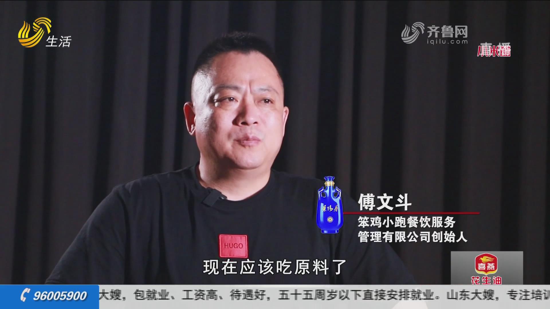 第21场美食大赛【招牌菜】——辣炒沂蒙油鸡