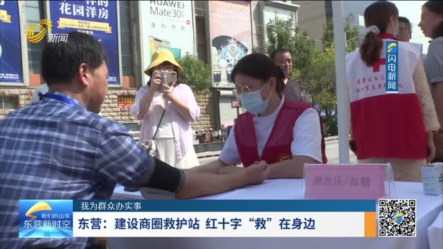 """【我为群众办实事】东营:建设商圈救护站 红十字""""救""""在身边"""