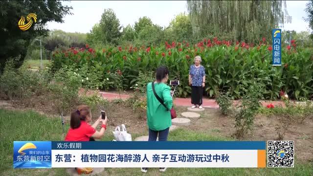 【欢乐假期】东营:植物园花海醉游人 亲子互动游玩过中秋