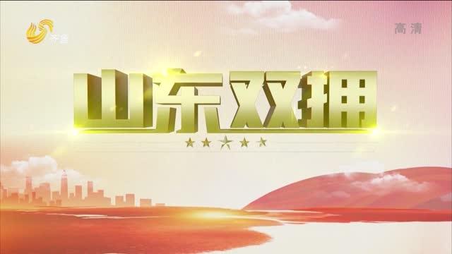 2021年09月26日《山东双拥》完整版