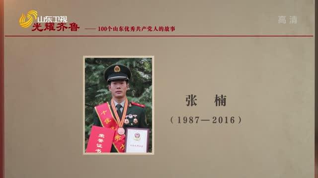 2021年09月26日《光耀齐鲁》:100个山东优秀共产党人的故事——张楠